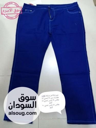 بنطالين جينز رهيبه وحلوه وألوان ثابته - صورة رقم
