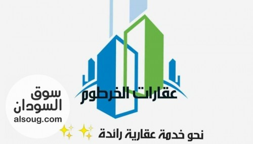 مشروع استثماري في السودان لرجال الأعمال والمستثمرين - صورة رقم