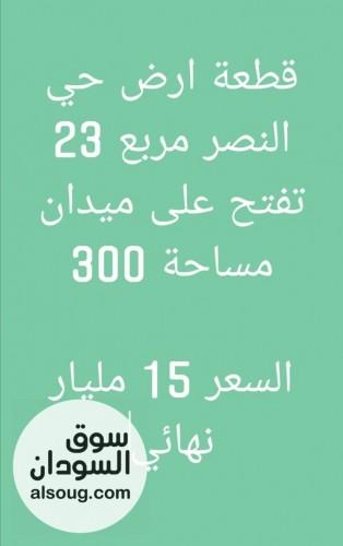 للبيع قطعة ارض بحي النصر مربع ٢٣ - صورة رقم