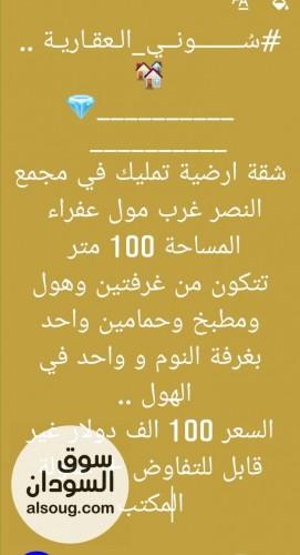 شقة ارضية تمليك في مجمع النصر غرب مول عفراء - صورة رقم