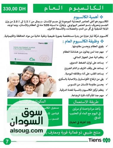 أدوية طبية و مستحضرات تجميل و معجون اسنان - صورة رقم