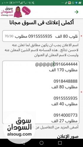 ارقام هواتف مميزه الارقام موجوده بالصوره - Image #