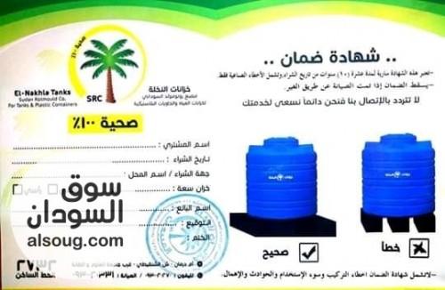 خزانات النخلة افضل خزانات في السودان وكمان عليها ضمان عشرة سنوات - صورة رقم