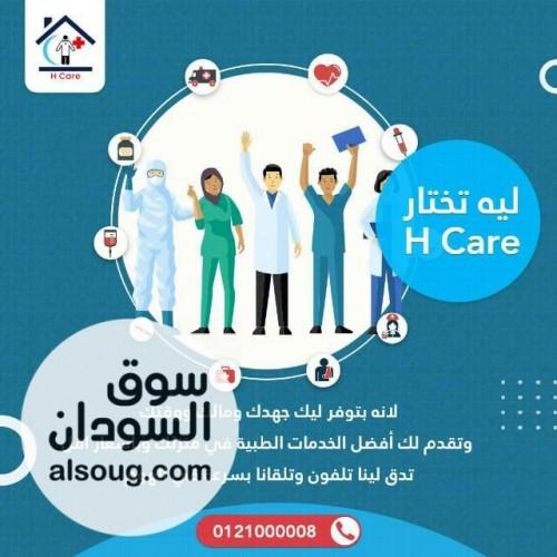 مركز H care للخدمات الصحية المنزلية - صورة رقم