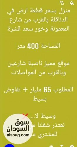 منزل بسعر قطعة ارض في الدناقلة بالقرب من شارع المعمونة وخور سعد قشرة - صورة رقم