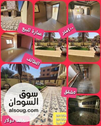 عقارات مميزة بأرقى أحياء الخرطوم - صورة رقم