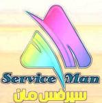 خدمات النظافة الشاملة للمنازل من شركة سيرفس مان للانشطة المتعددة