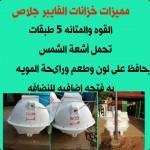سابتك تانك فايبر جلاس الماليزي+خزانات مياه