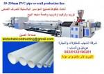 خطوط تصنيع مواسير الصرف الصحي البلاستيك