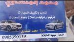 محمد المنشاوي لتكييف وتبريد السيارات