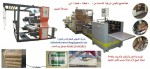 احدث خطوط تصنيع الاكياس الورقية متعددة الطبقات للاسمنت وخلافه