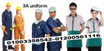 شركة يونيفورم فى مصر يونيفورم uniforms ملابس