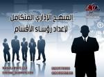 المنهج الإداري المتكامل لإعداد رؤساء الأقسام