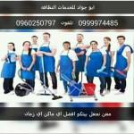 شركه ابوجواد للخدمات النظافه