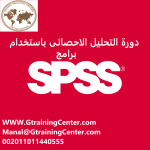 دورة التحليل المالى باستخدام برنامج spss