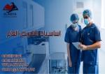 مركز العالمية دورة اساسيات التمريض العام