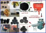 خط تصنيع فحم الشيشة والتدفئة المضغوط
