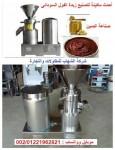 ماكينة عصر وتصنيع زبدة السوداني