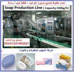 خطوط تصنيع صابون التواليت بقدرات انتاجية متعددة