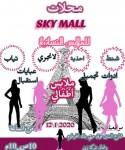 اسكاي موول Sky Mall مركز تجاري نسائي