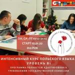 دراسه اللغه البولنديه بالخارج