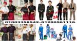 شركات تصنيع يونيفورم فنادق Hotel Uniforms أفضل