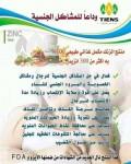 مكملات غذائية عالية الجودة وبأسعار مناسبة للحفاظ على صحتك والطاقة الجسمية والعقلية والنفسية والاجتماعية