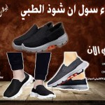 حذاء سول أن شوذ الطبي من ابوقدس للتسوق