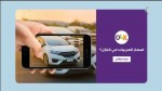 عندك عربية عايز تبيعا أو عايز تشتري عربية تعال