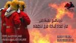 البرنامج المتكامل في اعداد قادة فرق الاطفاء
