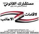 مكتب مستشارك القانوني اقامة الاجانب في مصر بجواز سفرك فقط