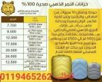 تخفيض محدود الكمية علي خزانات النمر الذهبي