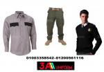 محل بيع يونيفورم امن-ملابس الامن