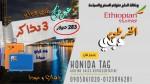 تزاكر طيران بأسعار تنافسيه طيران بلجنيه السوداني والدولار