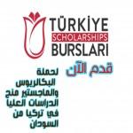 منح الدراسة في تركيا التقديم الان من السودان وباسرع واضمن طريقة