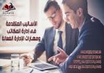 الأساليب المتقدمة فى إدارة المكاتب ومهارات الإدارة الفعالة