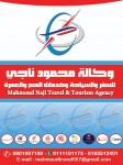 وكالة محمود ناجي للسفر والسياحة وخدمات الحج والعمرة