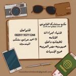 مكتب مستشارك القانوني بمصر لاقامات الاجانب
