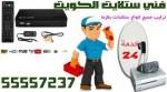 فني ستلايت الكويت السالمية وحولي