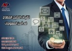 تقنيات التحليل المتقدم فى أمن المعلومات