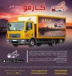 تطبيق كارقو السودان - تطبيق لنقل البضائع
