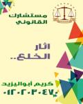 اشطر محامي خلع(كريم ابو اليزيد)