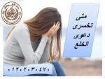 اشطر محامي خلع كريم ابو اليزيد