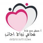 محامي زواج وطلاق الاجانب في مصر