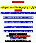 فيديوهات شهادة سودانية شرح صورة وصوت
