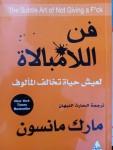 كتب تنمية بشرية و ثقافية وروايات أجنبية