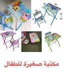 الامتحانات علي الأبواب والتركيز مطلوب مكتبة بسيطة للطفال كرسي و طربيزة