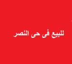للبيع قطعة ارض فى حى النصر شرق النيل 26