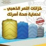 خزانات مويه النمر الذهبي الأفضل في السودان