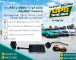 جهاز تتبع المركبات والحماية من السرقة-GPS Tracker